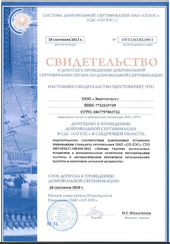 ent2-so-ru-0913