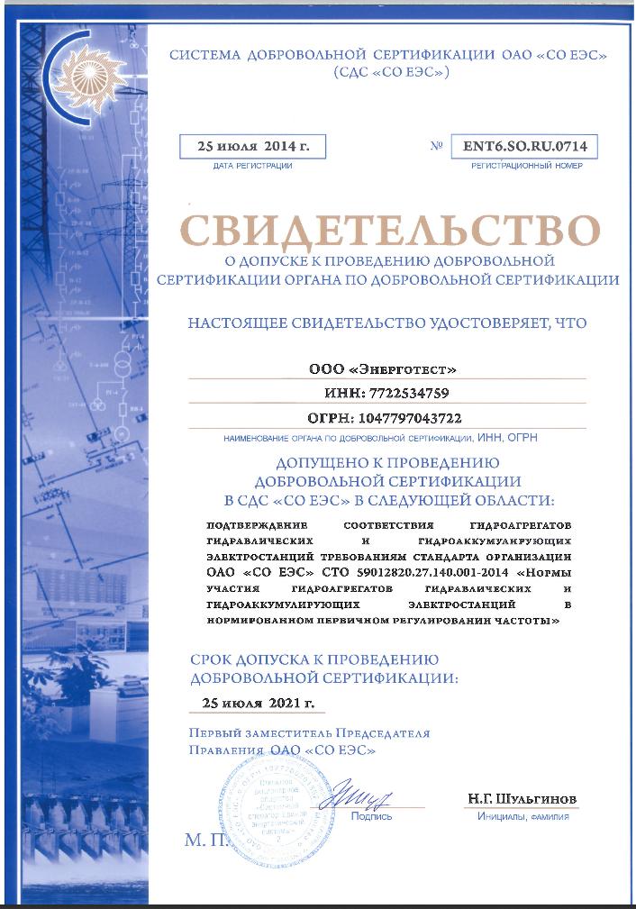ent6-so-ru-0714