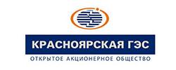 Наши клиенты: Красноярская ГЭС
