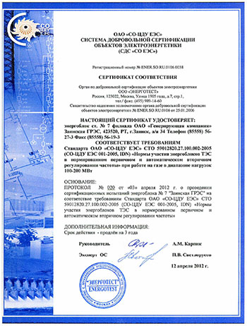 Сертификат НПРЧ и АВРЧМ